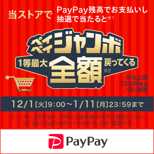 PayPayジャンボ12月